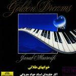 ژیلا شاهکاری از آلبوم خوابهای طلائی جواد معروفی؛ زیبایی سحرانگیز پیانو ایرانی