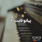 پیانو لایت ۱ | مجموعه ده قطعه بیکلام آرامشبخش و لایت پیانو