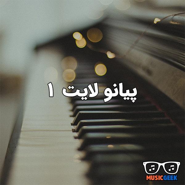 پیانو لایت ۱ | مجموعه ده قطعه بیکلام آرامشبخش و لایت تکنوازی پیانو