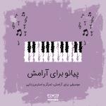 پیانو برای آرامش | ۲۰ موسیقی منتخب کلاسیک معاصر برای آرامش و کاهش استرس