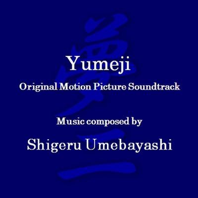 Yumejis Theme شاهکار عاشقانه و غمناک موسیقی فیلم در حال و هوای عاشقی