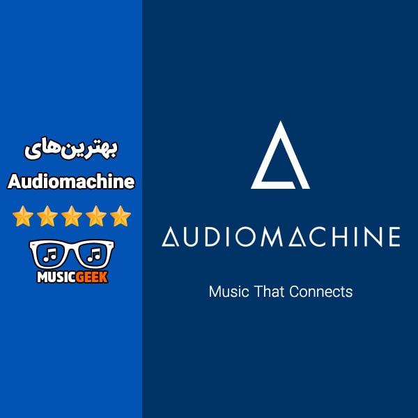 بهترینهای Audiomachine   مجموعه ۴۰ موسیقی تریلر حماسی هیجانی