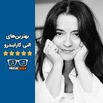 The Best of Eleni Karaindrou مجموعه برترین آثار النی کاریندرو