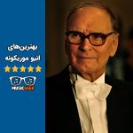 The Best of Ennio Morricone مجموعه بهترینهای انیو موریکونه (۱۰۰ اثر)