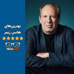 The Best of Hans Zimmer مجموعه بهترینهای هانس زیمر