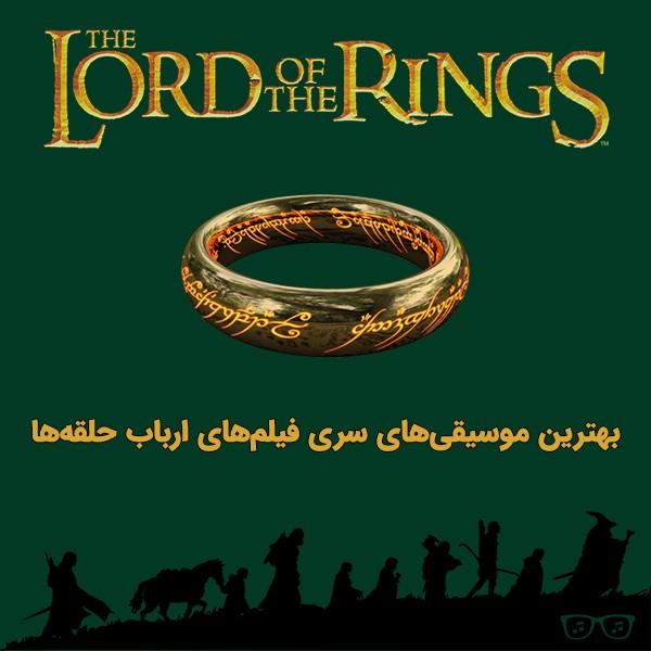 مجموعه ویژه بهترین موسیقیهای سری فیلمهای ارباب حلقهها (The Lord of the Rings)