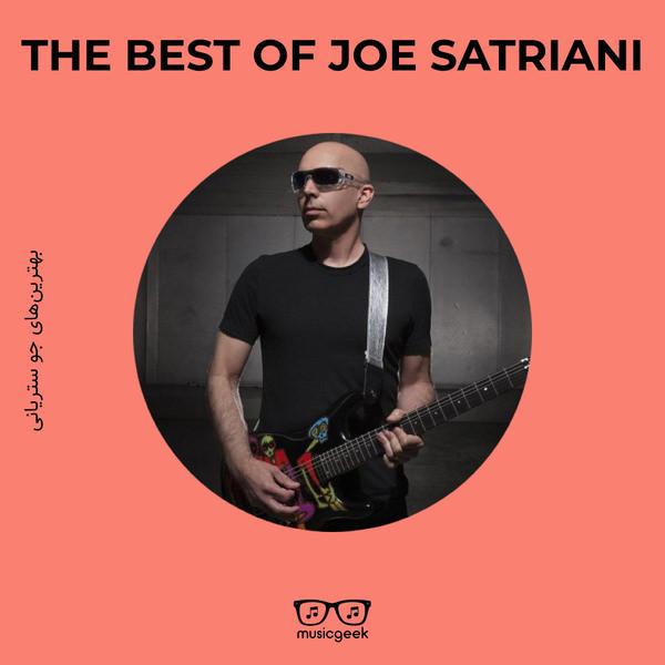 بهترین آثار جو ستریانی | اعجوبه گیتار الکتریک عصر حاضر