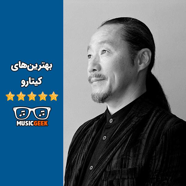 The Best of Kitaro مجموعه برترین آثار کیتارو (بیش از ۴۰ اثر)