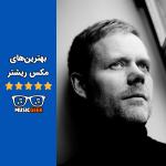 بهترینهای مکس ریشتر (Max Richter) مجموعه ویژه و کامل شامل ۵۰ اثر برتر