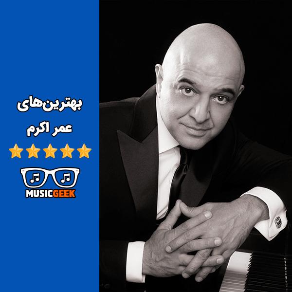 بهترینهای عمر اکرم | سفر پُررمزوراز و عرفانی به اوج احساس