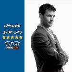 The Best of Ramin Djawadi بهترینهای رامین جوادی و بازی تاج و تخت