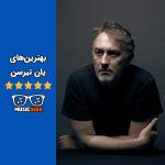 بهترینهای یان تیرسن (Yann Tiersen) – مجموعه ۴۴ اثر برتر