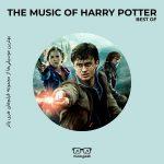 کاور مجموعۀ بهترینهای موسیقی هری پاتر اختصاصی موزیک گیک