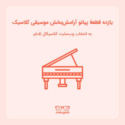 ۱۱ قطعه پیانو آرامشبخش موسیقی کلاسیک به انتخاب کلاسیکال افام