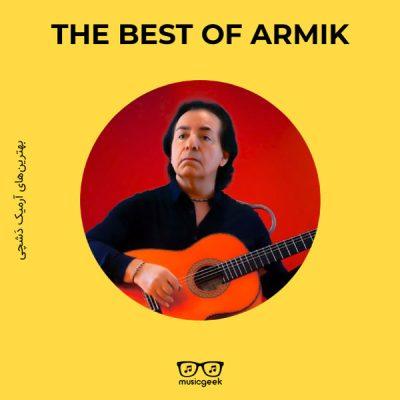 بهترین آثار آرمیک | لذت ناب موسیقی فلامنکو با نوای پراحساس گیتار آرمیک