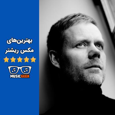 بهترینهای مکس ریشتر (Max Richter) مجموعه ۵۰ اثر برتر