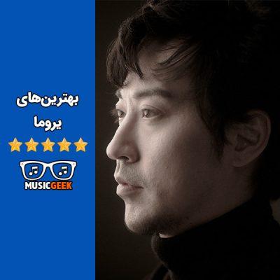 بهترینهای یروما (Yiruma) | مجموعه ۴۰ تکنوازی پیانو احساسی و آرامشبخش